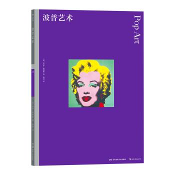 波普艺术 (彩色艺术经典图书馆.06)