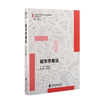 城市学概论