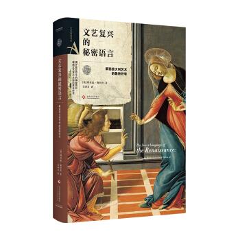艺术密语书系:文艺复兴的秘密语言(精装)