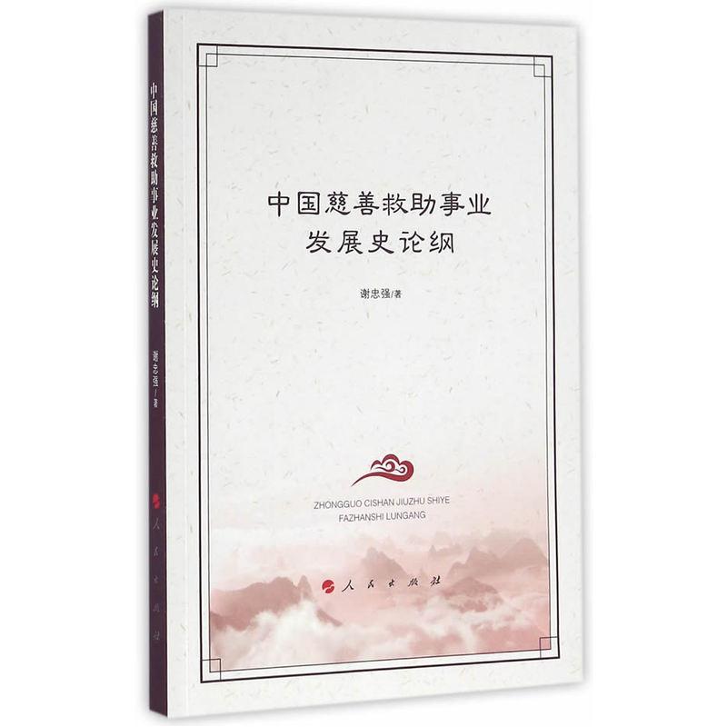 中国慈善救助事业发展史论纲