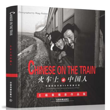 火车上的中国人:中国改革开放40年影像记录(精装)