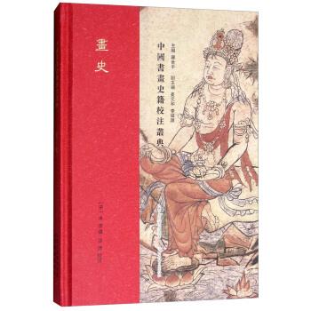 中国书画史籍校注丛典:画史(精装)