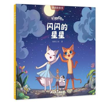 猫村狂想曲·闪闪的星星