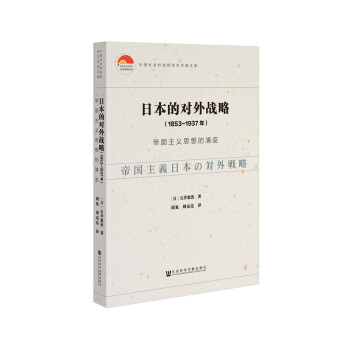 日本的对外战略(1853~1937年):帝国主义思想的演变