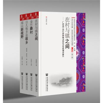 当代中国边疆·民族地区典型百村调查  广西卷(第三辑)