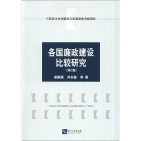 各国廉政建设比较研究(修订版)