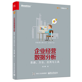 企业经营数据分析——思路、方法、应用与工具