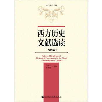 西方历史文献选读(当代卷)
