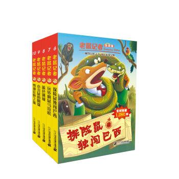 老鼠记者(全球版) 套装(6-10册)