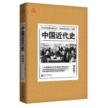 思想者书系:中国近代史(插图珍藏版)