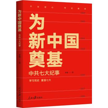 为新中国奠基:中共七大纪事