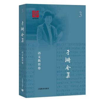 于漪全集:3 语文教育卷