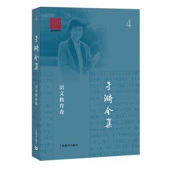 于漪全集:4 语文教育卷