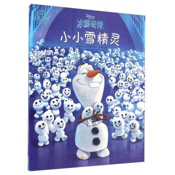 小小雪精灵/冰雪奇缘