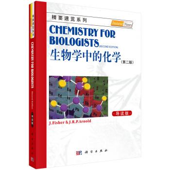 生物学中的化学(第二版,导读版)