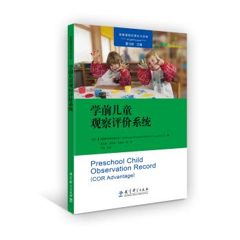 高瞻课程的理论与实践:学前儿童观察评价系统(COR Advantage)