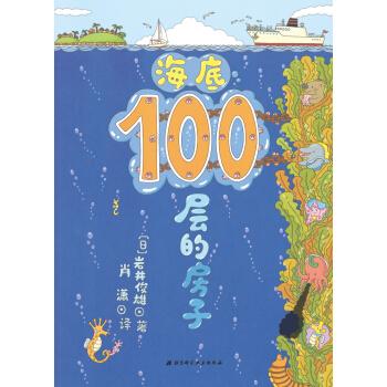 海底100层的房子(新版)(精装)