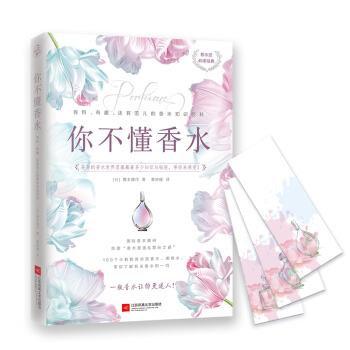 你不懂香水:有料、有趣、还有范儿的香水知识百科