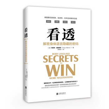 看透:解密身体语言隐藏的密码