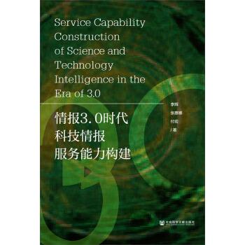 情报3.0时代科技情报服务能力构建