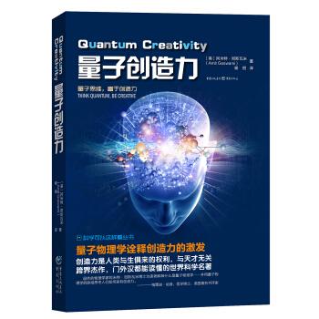 量子创造力(精装)
