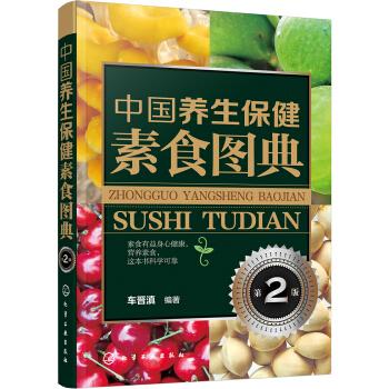 中国养生保健素食图典(第2版)