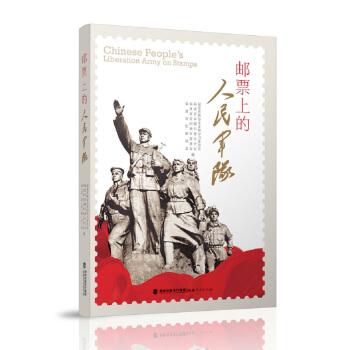 邮票上的人民军队