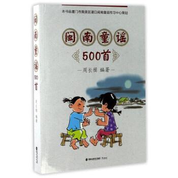闽南童谣500首(附光盘)