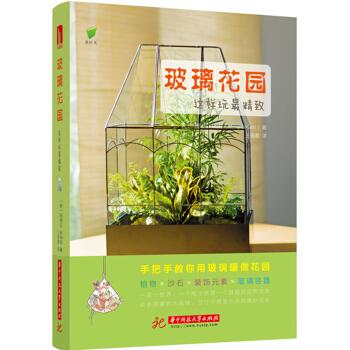 玻璃花园,这样玩最精致!