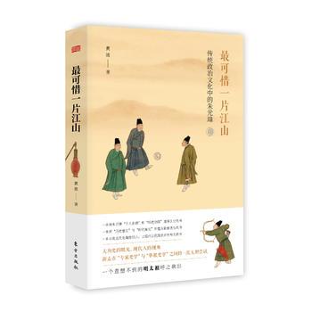 最可惜一片江山——传统政治文化中的朱元璋