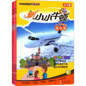 新小小牛顿成长版 第3辑:坐飞机去旅行 到海鲜市场买鱼 瓢虫的花衣裳(套装共3册)