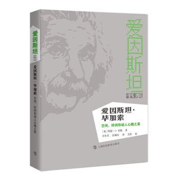 爱因斯坦·毕加索:空间、时间和动人心魄之美
