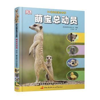 DK动物生活小百科:萌宝总动员