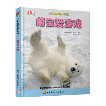 DK动物生活小百科:萌宝爱游戏
