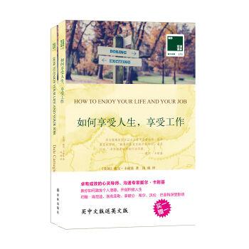 双语译林  壹力文库:如何享受人生,享受工作