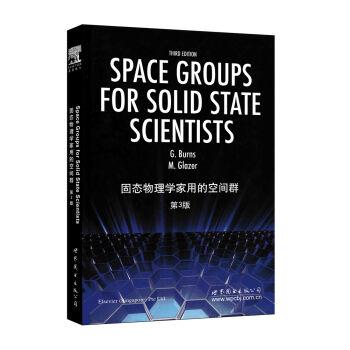 固态物理学家用的空间群(第3版)