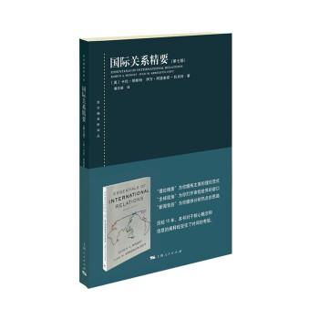 国际关系精要(第七版)