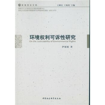 环境权利可诉性研究