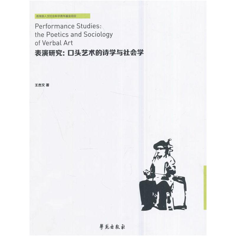 表演研究:口头艺术的诗学与社会学