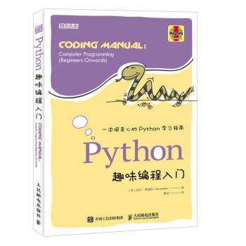 Python趣味编程入门