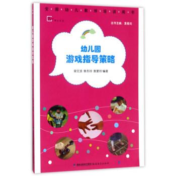 幼儿园游戏指导策略(全国幼儿教师培训用书)