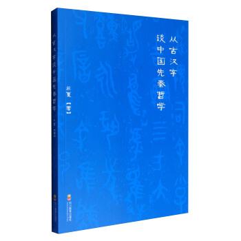 从古汉字谈中国先秦哲学