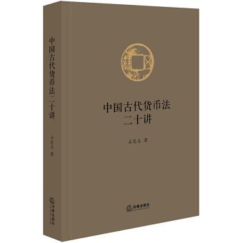 中国古代货币法二十讲(精装)