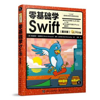 零基础学Swift (图文版)