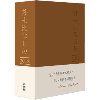 2018莎士比亚日历:美图·美文·美一天(咖色封面)