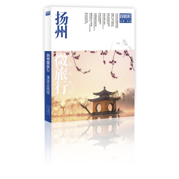 扬州微旅行 漫游这座城