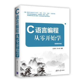 C语言编程从零开始学(视频教学版)