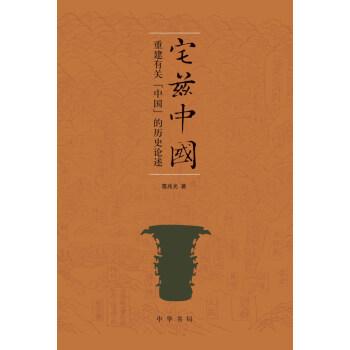 """宅兹中国——重建有关""""中国""""的历史论述"""
