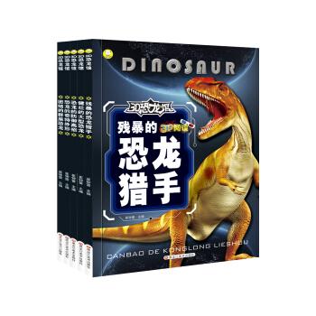 3D恐龙馆 残暴健壮防御奇特群居恐龙(5册)