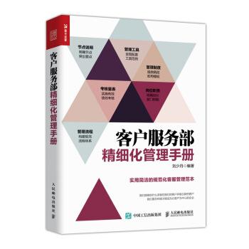 客户服务部精细化管理手册